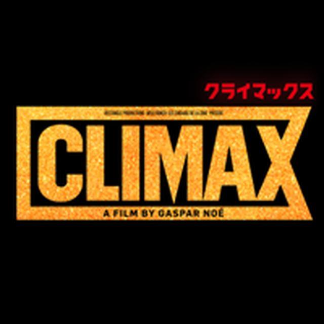 画像: 映画「CLIMAX クライマックス」