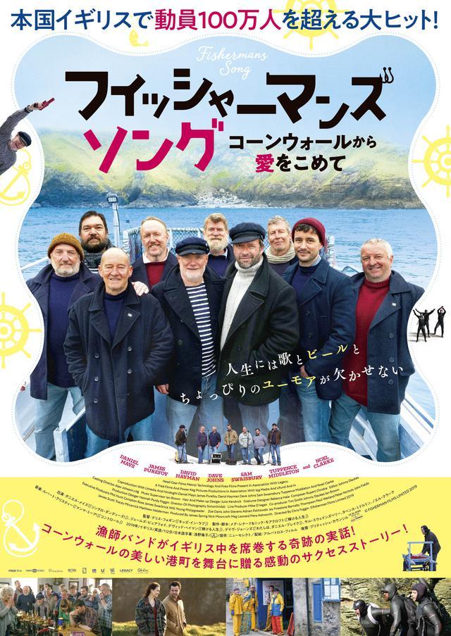 画像: 漁師バンドがイギリス中を席巻する奇跡の実話映画の予告編が公開