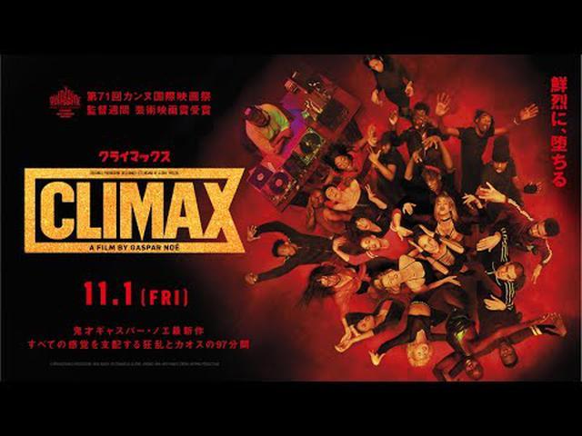 画像: 11/1(金)公開『CLIMAX クライマックス』日本版予告 youtu.be