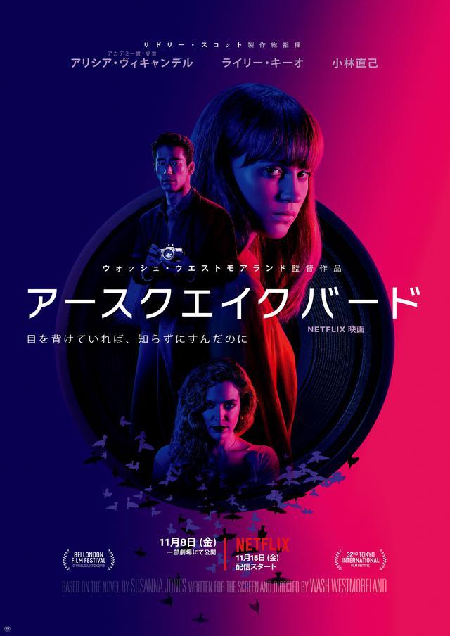 画像: Netflix映画『アースクエイクバード』が配信に先駆け劇場公開