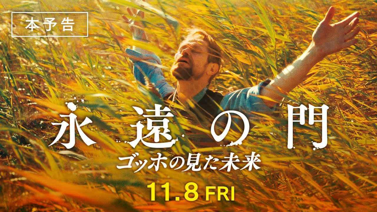 画像: 【公式】『永遠の門 ゴッホの見た未来』11.8公開/本予告 youtu.be