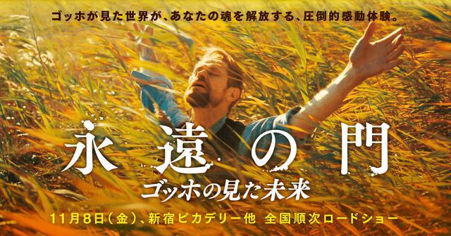画像: 映画『永遠の門 ゴッホの見た未来』公式サイト