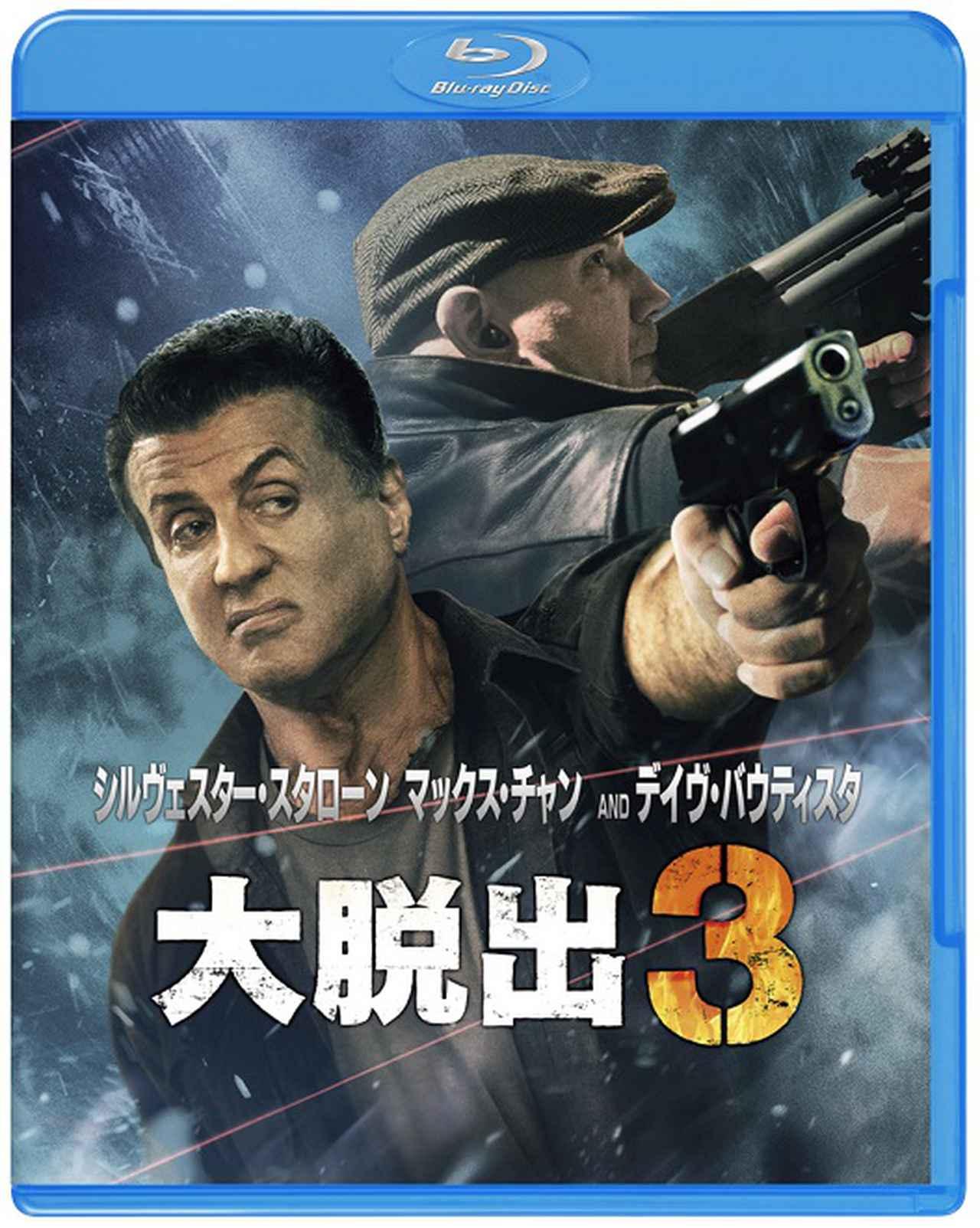 画像: 2020 年 1 月 8 日リリース 「大脱出 3」ブルーレイ&DVD セット (2 枚組)¥4,527+税 【特典映像】撮影の舞台裏、日本版劇場予告編(計約 11 分) デジタルセル配信同日開始