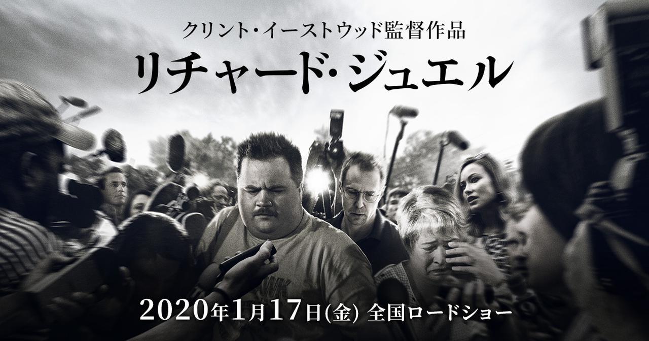 画像: 映画『リチャード・ジュエル』オフィシャルサイト 2020年1月17日(金)公開