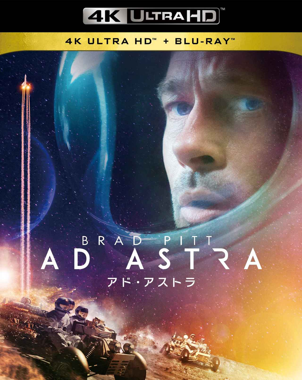 画像: 4K ULTRA HD+2Dブルーレイ/2枚組 ¥5,990+税