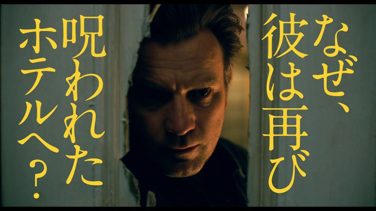 画像: 映画『ドクター・スリープ』30秒CM(ダニー編)2019年11月29日(金) youtu.be