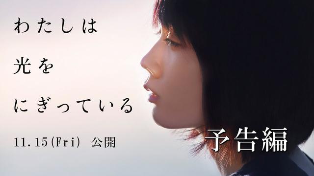 画像: 11/15(金)公開 『わたしは光をにぎっている』 予告編 youtu.be