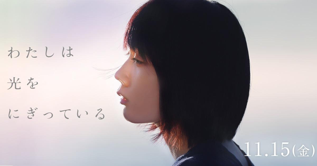 画像: 映画『わたしは光をにぎっている』公式サイト。