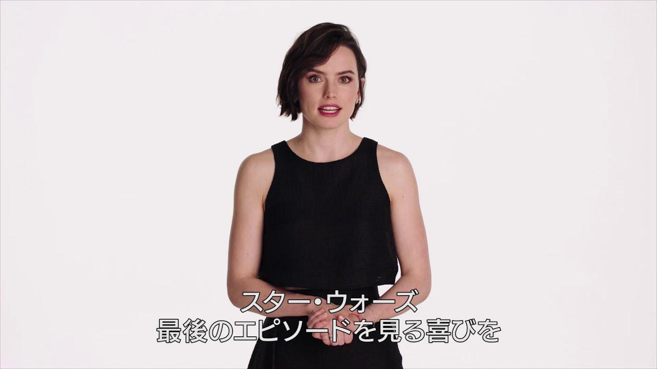 画像: 「スター・ウォーズ/スカイウォーカーの夜明け』来日決定 デイジー・リドリー youtu.be