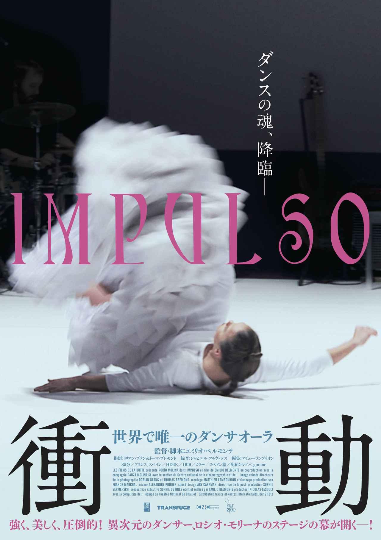 画像: 異次元のダンスがここに! 天才フラメンコダンサーの映画が公開決定