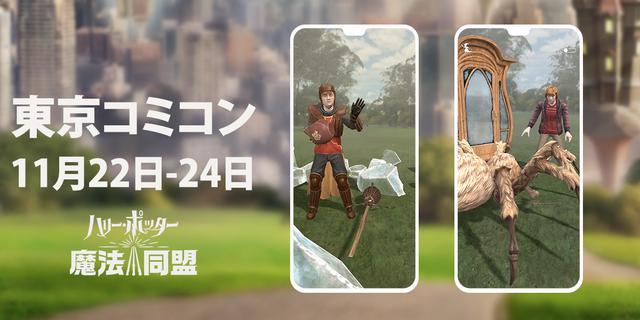 画像2: ワーナー ブラザース ジャパンブースの出展内容を一挙紹介!