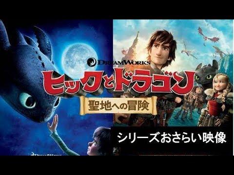 画像: 【公式】『ヒックとドラゴン』シリーズおさらい映像 youtu.be