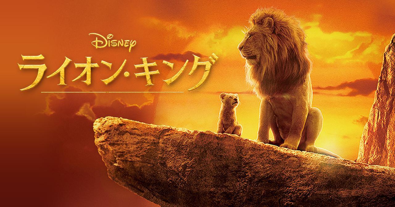 画像: ライオン・キング 超実写映画/ブルーレイ・DVD・デジタル配信 ディズニー公式