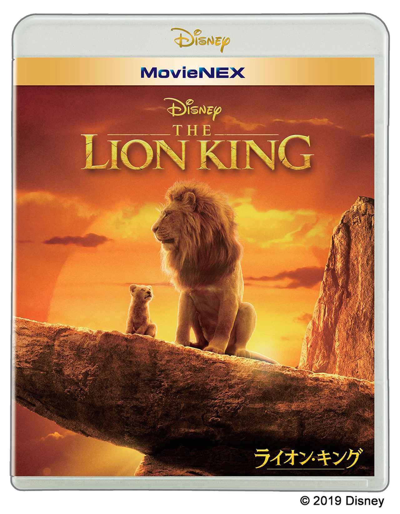 画像: 『ライオン・キング MovieNEX』4,200円+税 『ライオン・キング 4K UHD MovieNEX』6,000円+税 『ライオン・キング MovieNEXコレクション(期間限定)』8,000円+税 12月4日(水)発売、先行デジタル配信中 © 2019 Disney