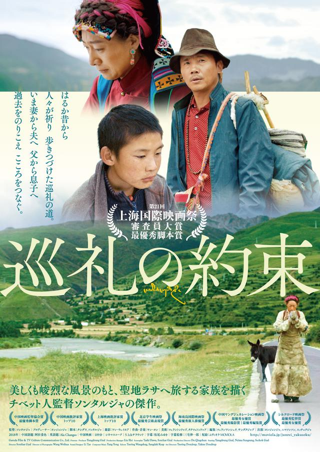 画像1: 小野大輔がナレーションを担当! 注目の中国映画の予告が完成