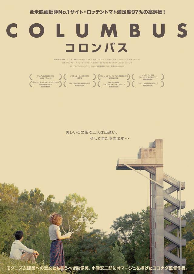 """画像1: 小津安二郎にオマージュ! """"建築の街""""が舞台のアメリカ映画が公開決定"""