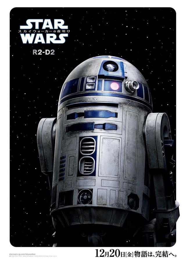 画像3: シリーズを完結へと導く重要キャラクター13 名勢ぞろいのキャラクターポスター