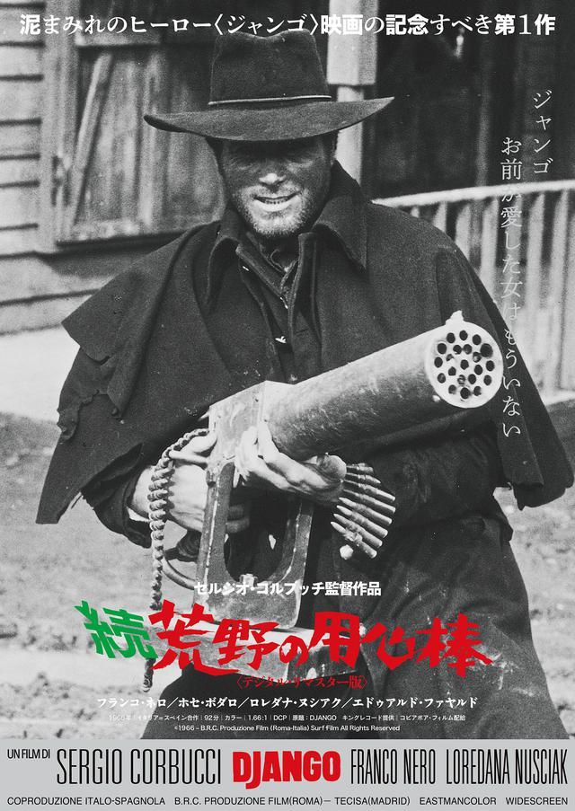 画像1: 『続・荒野の用心棒』日本オリジナルのポスタービジュアルが完成