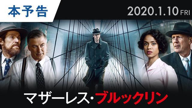 画像: 映画『マザーレス・ブルックリン』本予告 2020年1月10日(金)公開 youtu.be