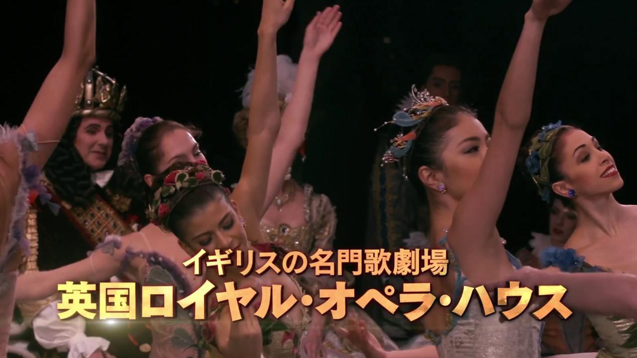 画像: 「英国ロイヤル・オペラ・ハウス シネマシーズン2019/20」予告編 youtu.be