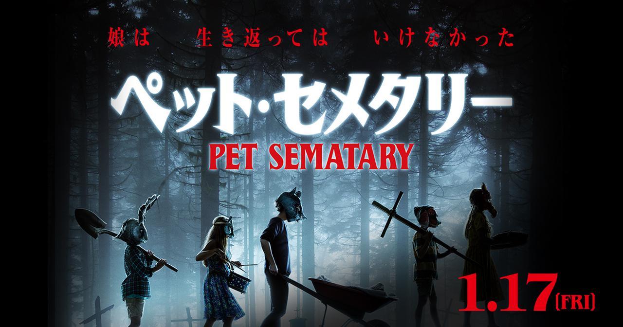 画像: 映画『ペット・セメタリー』公式サイト