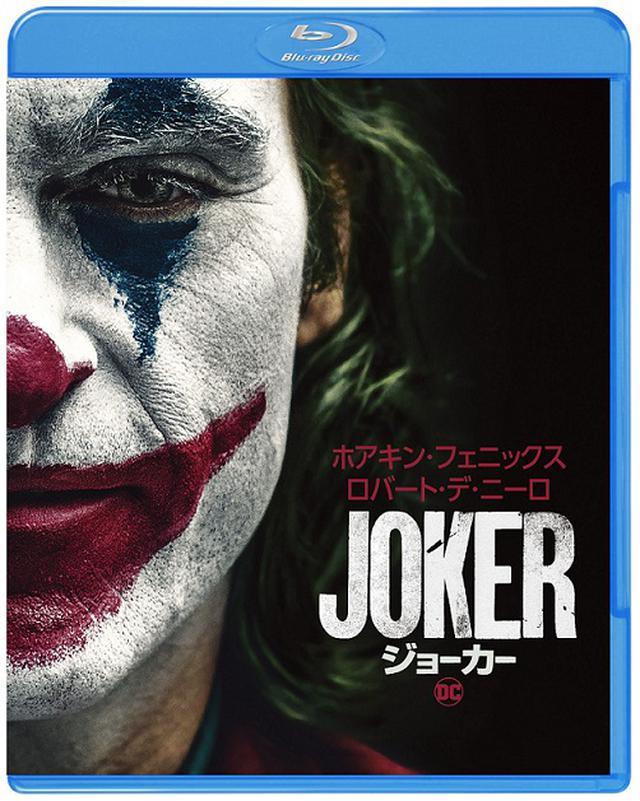 画像: アカデミー賞最有力!「ジョーカー」ブルーレイ&発売決定‼