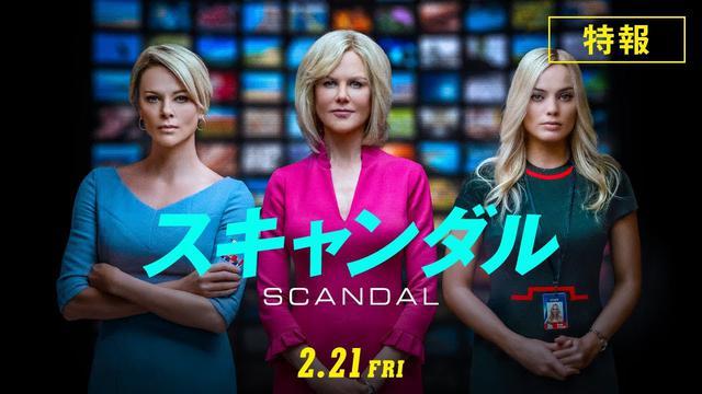 画像: 【公式】『スキャンダル』2.21(金)公開/特報 youtu.be