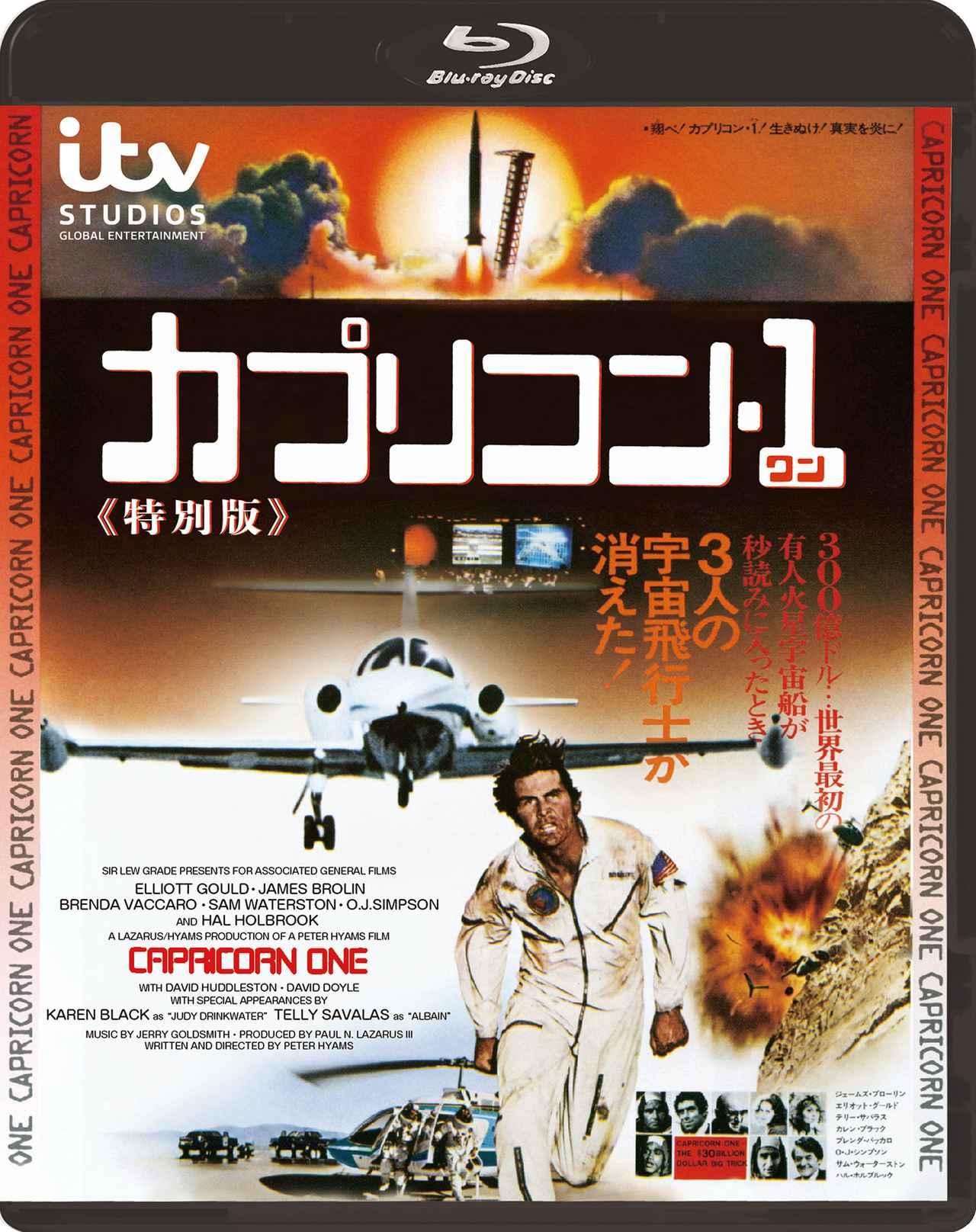 画像2: 【短期連載】70'sカルト映画を味わい尽くす!Vol.3「カプリコン・1《特別版》」