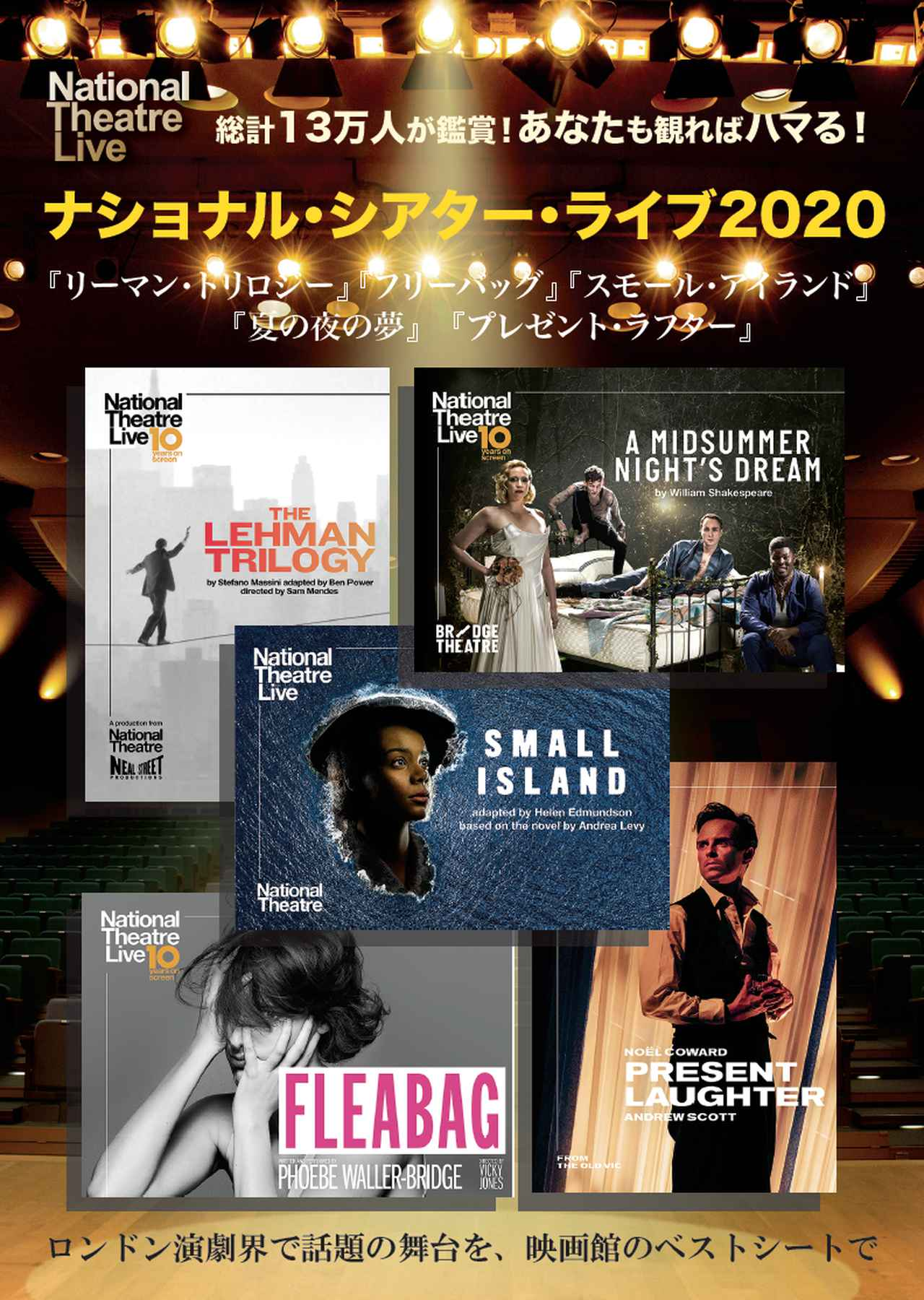 画像6: ナショナル・シアター・ライブ 2020 前半ラインナップ 決定!