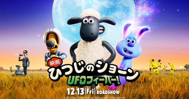 画像: 「映画 ひつじのショーン UFOフィーバー!」公式サイト