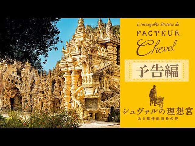 画像: 映画『シュヴァルの理想宮 ある郵便配達員の夢』 www.youtube.com