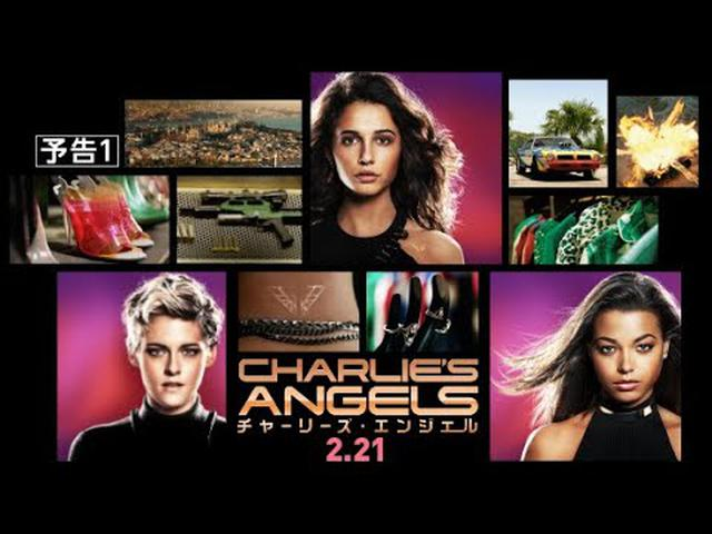 画像: 『チャーリーズ・エンジェル』予告1 2月21日(金)全国ロードショー #チャリエン www.youtube.com