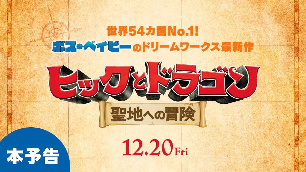 画像: 【公式】『ヒックとドラゴン 聖地への冒険』12.20(金)公開/本予告 youtu.be