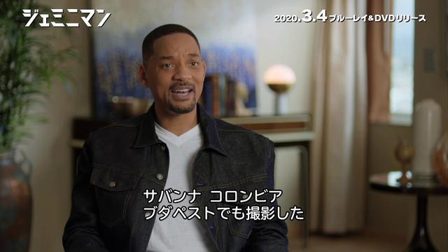 画像: 2020年3月4日(水)ブルーレイ&DVDリリース『ジェミニマン』特典映像の一部を公開! youtu.be**