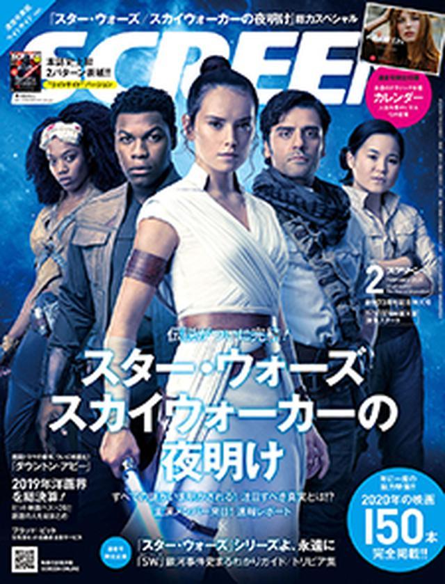 画像: SCREEN(スクリーン)2020年2月号 【ライトサイド・バージョン】-SCREEN STORE