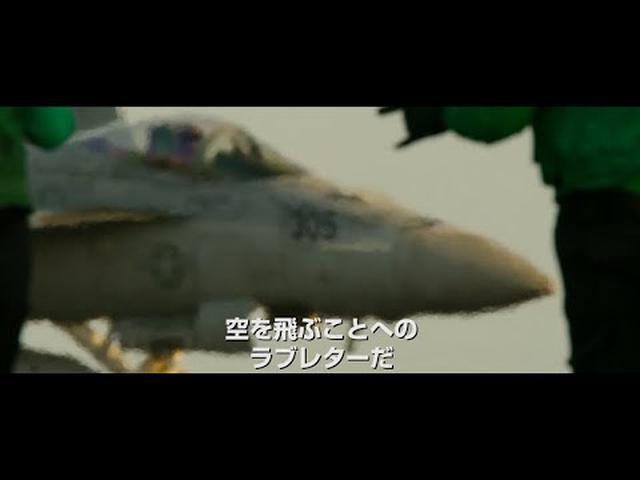 画像: 『トップガン マーヴェリック』メイキング映像 飛行シーン裏側 youtu.be