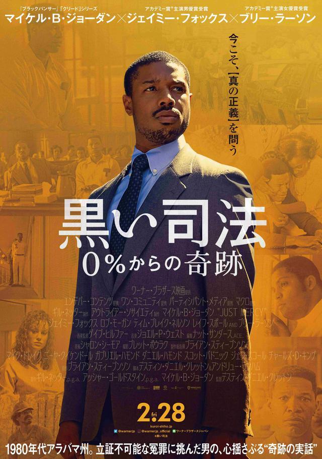 画像: 正義とは何かを問う実話映画『黒い司法 0%からの奇跡』場面写真一挙解禁