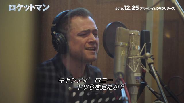 画像: 2019年12月25日(水)ブルーレイ&DVDリリース『ロケットマン』特典映像の一部を公開! www.youtube.com