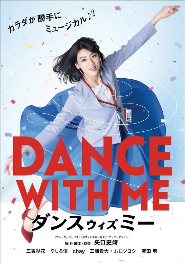 画像: 『ダンスウィズミー』好評発売中/矢口史靖監督が語るヒットを生むアイデアと仕事術
