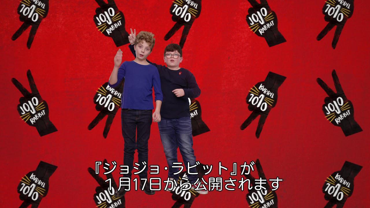 画像: 『ジョジョ・ラビット』ローマン&アーチー ホリディーコメント動画 youtu.be