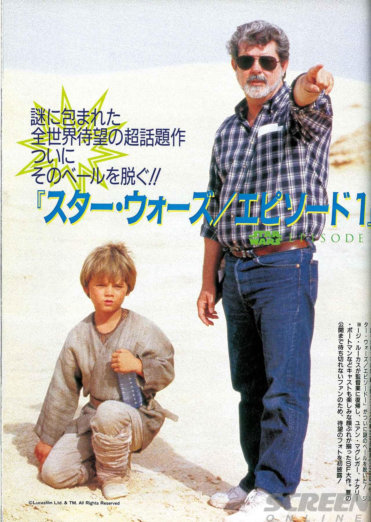 画像: ついにベールを脱いだ「スター・ウォーズ」新たな始まり。ジョージ・ルーカス監督とベイダーの若き日アナキンを演じるジェーク・ロイドのツーショットを見ただけで心が震えたファンも多かった(1999年4月号)