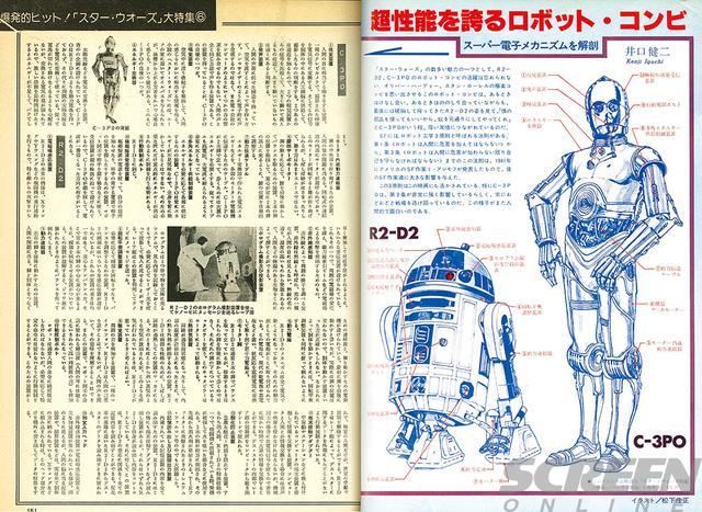 画像: 「スター・ウォーズ」の人気コンビ、C-3POとR2-D2を図解で紹介。いかにも昭和風な構成が懐かしいが、性能などはかなり詳しく解説されている(1978年9月号)