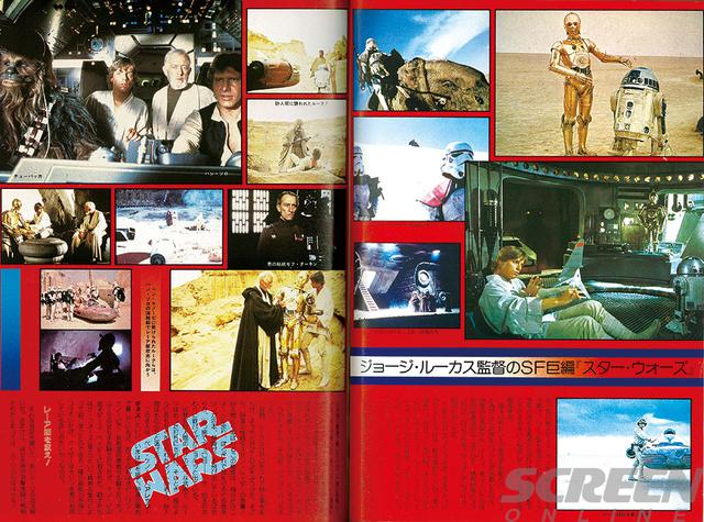 画像: いよいよ日本公開を直前にして、スクリーンでも「スター・ウォーズ」の本当の姿をカラー大特集。詳細ロング・ストーリーも力が入っている!(1978年6月号)