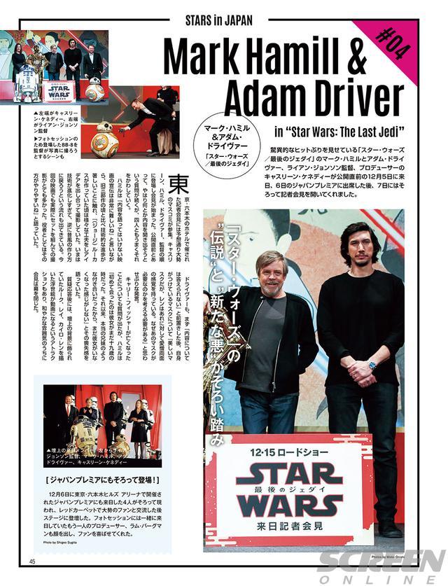 画像: 今回もキャンペーン来日でやってきたのはアダム・ドライヴァー、そして久々の日本となった伝説の男マーク・ハミルも帰ってきて、盛り上がったイベントの様子を速報(2018年2月号)