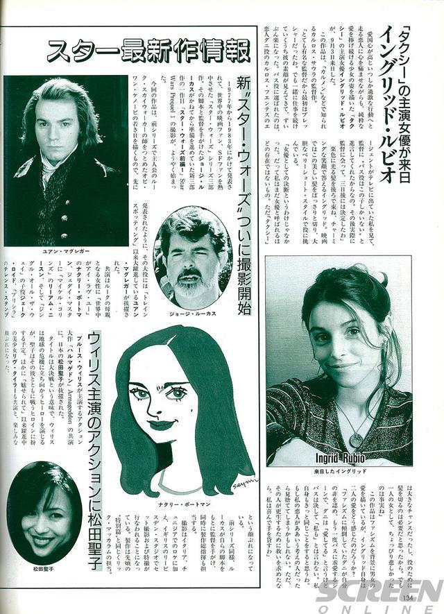 画像: 数年来噂されていた「スター・ウォーズ」新章がいよいよ撮影開始と伝える製作ニュース。ここではまだオビ=ワン・ケノービの若き日を描くと説明され、ダース・ベイダー誕生を描くとなっていないのがミソ(1997年11月号)