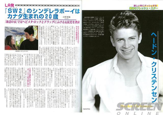 画像: 青年に成長したアナキンを演じるのは、超新星ヘーデン・クリステンセンに決定したが、最初は『それ誰?』状態。そんな注目のニューフェースを「エピソード2」撮影後に緊急出演した「海辺の家」のインタビューで、日本初紹介(2002年1月号)