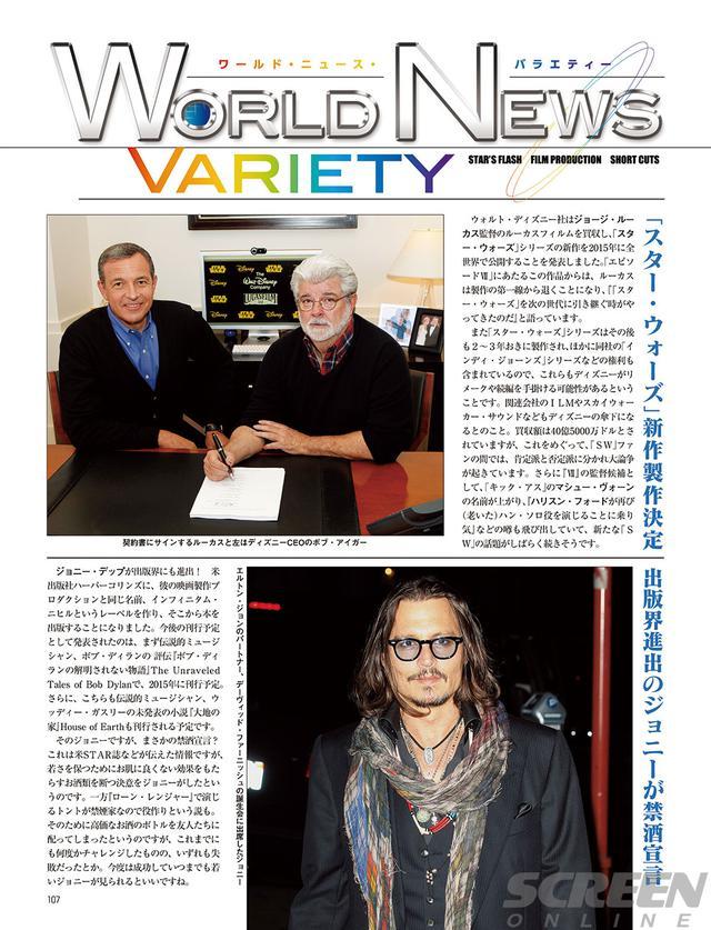 画像: ジョージ・ルーカスがルーカスフィルムをウォルト・ディズニーに売却し、「スター・ウォーズ」の新作が製作されるという驚天動地のニュースに、ファンの間に激震が走った(2013年1月号)