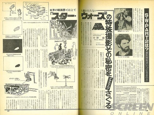 画像: この時代はまだジョージ・ルーカスたちが考案したSFX撮影方法が珍しかったため、図解付きでどんなふうに撮影されたかを日本の特殊効果のプロが解説。『日本映画では歯が立たない!』と脱帽(1978年8月号)