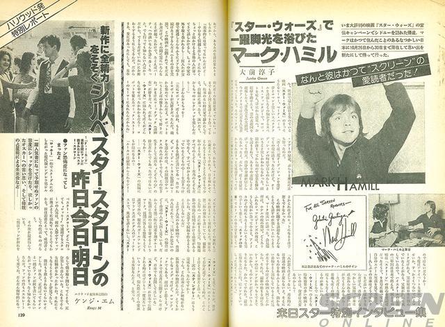 """画像: 77年の暮れに、映画公開より一足も二足も先に、主人公ルーク・スカイウォーカーを演じた""""新人""""マーク・ハミルが来日。少年時代横須賀に住んでいて、スクリーンも読んでいたことを明かしてくれた(1978年1月号)"""