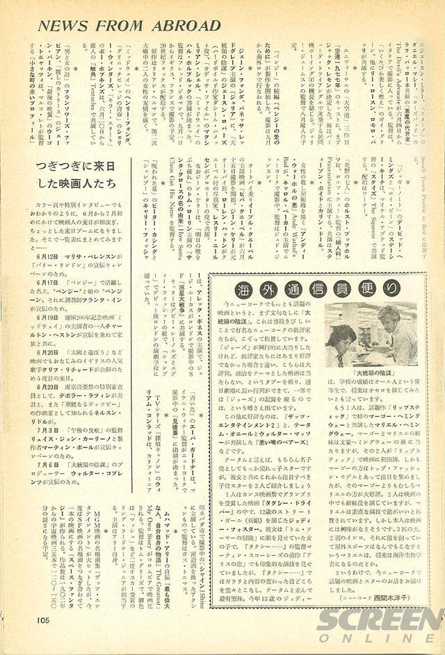 画像: 本誌の製作ニュースに載った「スター・ウォーズ」第一報。タイトルはまだ日本語で『惑星大戦争』となっているのが時代を感じさせる(1976年9月号)